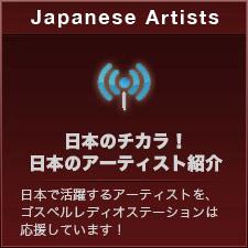 日本のチカラ。日本のアーティスト紹介