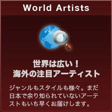 世界は広い!海外の注目アーティスト