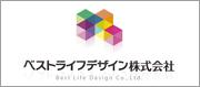 ベストライフデザイン株式会社 best Life Design Co.,Ltd.