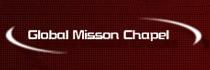 グローバルミッションチャペル