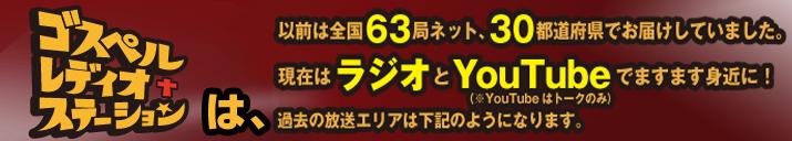 以前は全国63局ネット、30都道府県でお届けしていました。 現在はラジオとYouTubeでますます身近に!