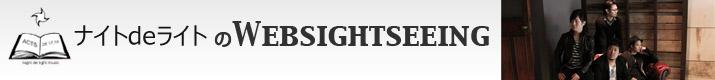 ナイトdeライトのWebsightseeing