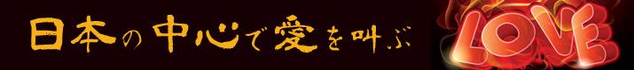 長野県の若者のコーナー   「日本の中心で愛を叫ぶ!」