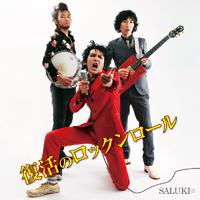 album_fukkatsu
